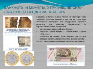 БАНКНОТЫ И МОНЕТЫ, УТРАТИВШИЕ СИЛУ ЗАКОННОГО СРЕДСТВА ПЛАТЕЖА Банкноты и моне