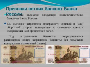 Признаки ветхих банкнот Банка России 1. Ветхими являются следующие платежеспо