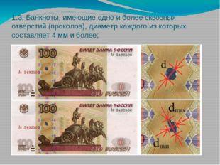 1.3. Банкноты, имеющие одно и более сквозных отверстий (проколов), диаметр ка