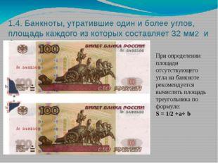 1.4. Банкноты, утратившие один и более углов, площадь каждого из которых сост