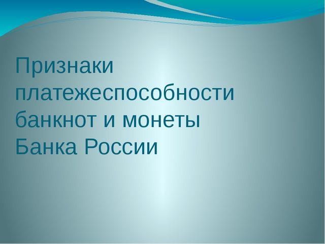 Признаки платежеспособности банкнот и монеты Банка России