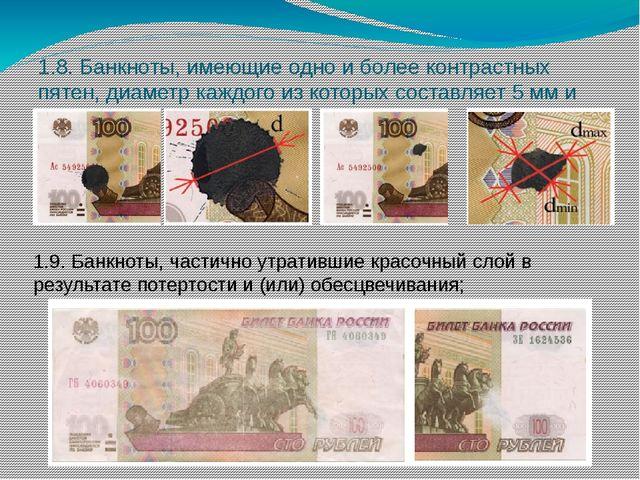1.8. Банкноты, имеющие одно и более контрастных пятен, диаметр каждого из кот...
