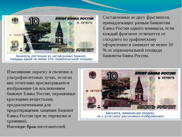 Составленные из двух фрагментов, принадлежащих разным банкнотам Банка России...