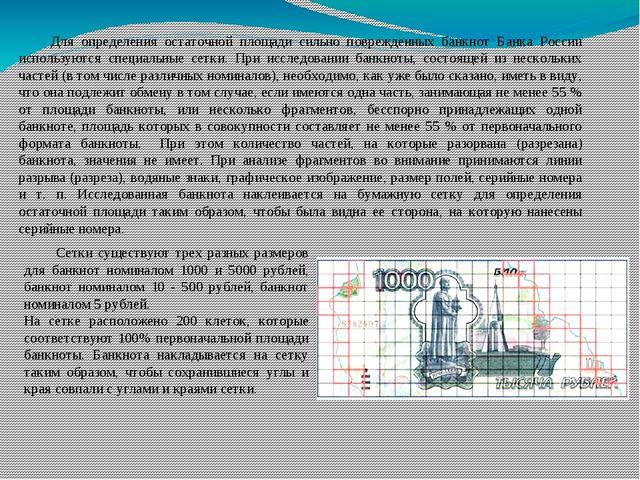 Для определения остаточной площади сильно поврежденных банкнот Банка России...