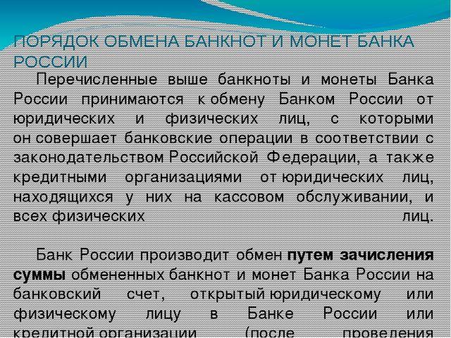 ПОРЯДОК ОБМЕНА БАНКНОТ И МОНЕТ БАНКА РОССИИ Перечисленные выше банкноты и мон...