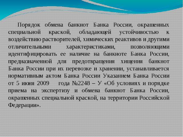 Порядок обмена банкнот Банка России, окрашенных специальной краской, обладающ...