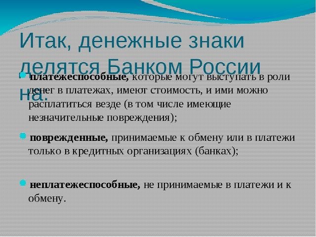 Итак, денежные знаки делятся Банком России на: платежеспособные, которые мог...
