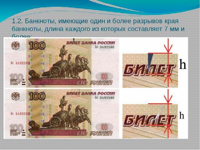 1.2. Банкноты, имеющие один и более разрывов края банкноты, длина каждого из...