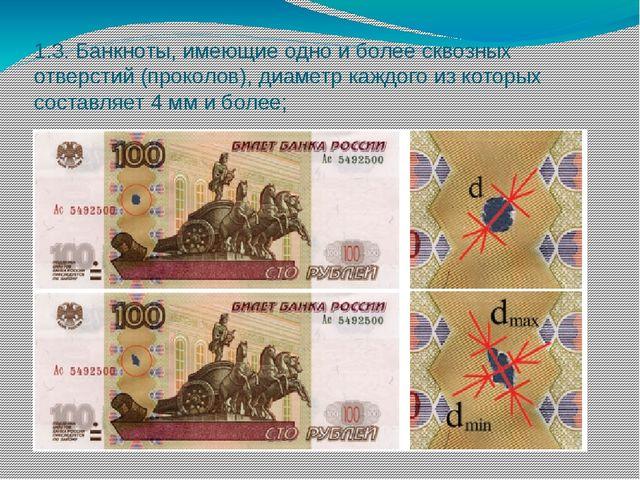 1.3. Банкноты, имеющие одно и более сквозных отверстий (проколов), диаметр ка...