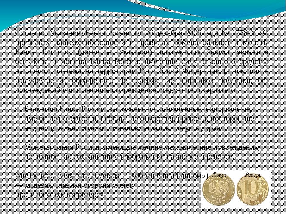 Согласно Указанию Банка России от 26 декабря 2006 года № 1778-У «О признаках...