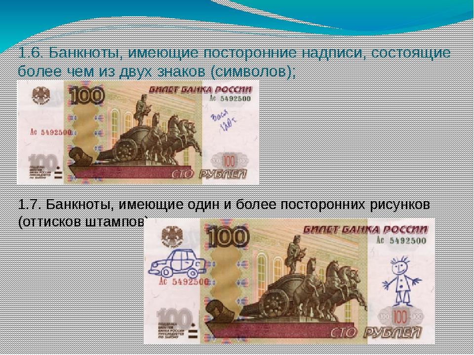 1.6. Банкноты, имеющие посторонние надписи, состоящие более чем из двух знако...