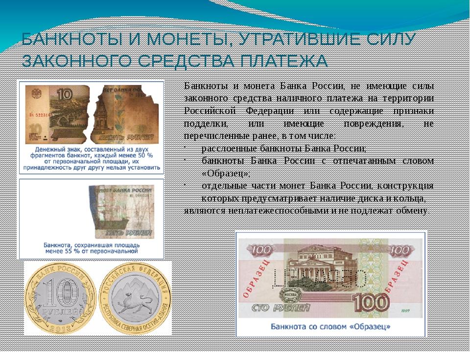 БАНКНОТЫ И МОНЕТЫ, УТРАТИВШИЕ СИЛУ ЗАКОННОГО СРЕДСТВА ПЛАТЕЖА Банкноты и моне...