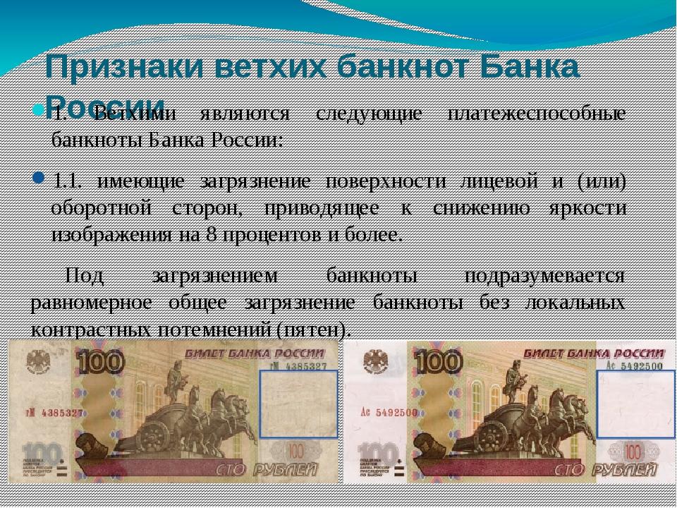 Признаки ветхих банкнот Банка России 1. Ветхими являются следующие платежеспо...