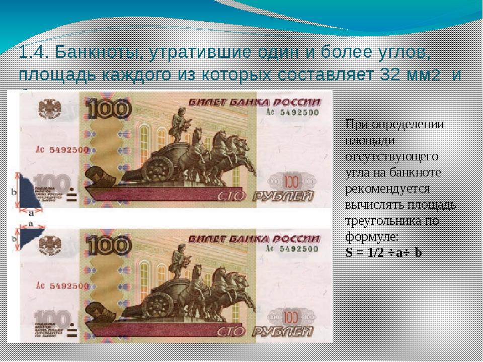 1.4. Банкноты, утратившие один и более углов, площадь каждого из которых сост...