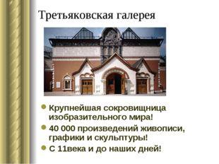 Третьяковская галерея Крупнейшая сокровищница изобразительного мира! 40 000 п