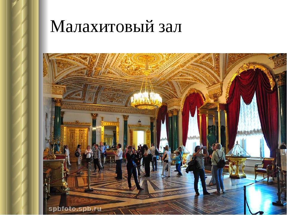 Малахитовый зал