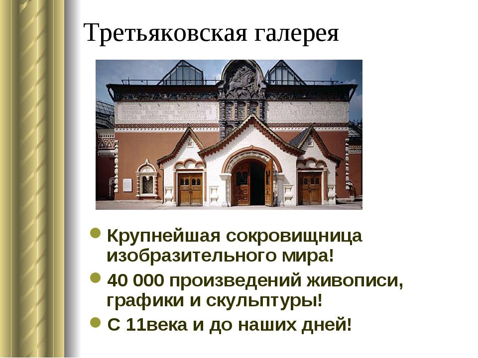 Третьяковская галерея Крупнейшая сокровищница изобразительного мира! 40 000 п...