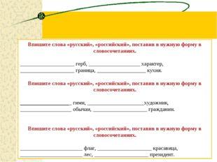 Впишите слова «русский», «российский», поставив в нужную форму в словосочетан