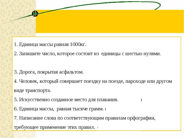 1. Единица массы равная 1000кг. (Тонна) 2. Запишите число, которое состоит из...