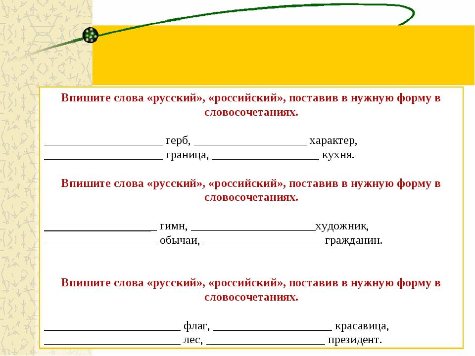 Впишите слова «русский», «российский», поставив в нужную форму в словосочетан...