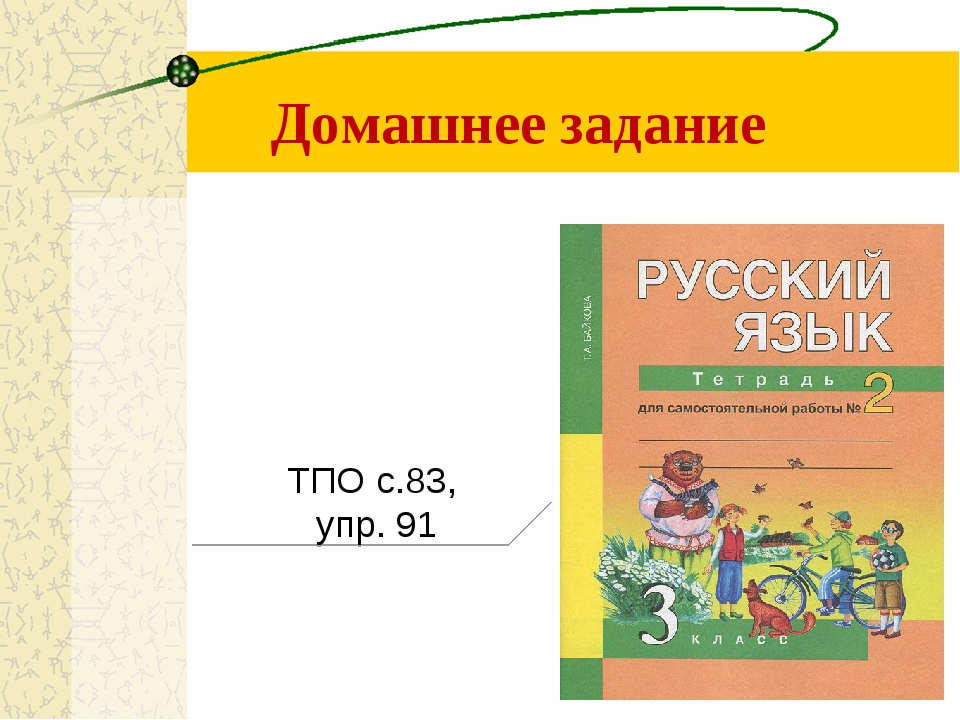 Домашнее задание ТПО с.83, упр. 91