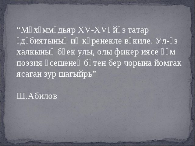 """Мөхәммәдьяр XV-XVI йөз татар әдәбиятының иң күренекле вәкиле. Ул-үз халкының..."