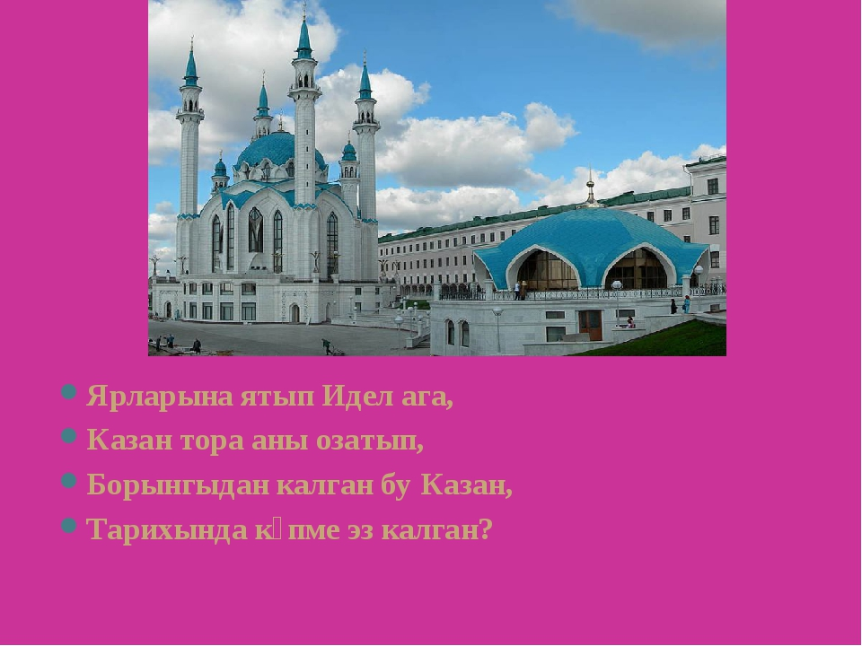 Ярларына ятып Идел ага, Казан тора аны озатып, Борынгыдан калган бу Казан, Та...