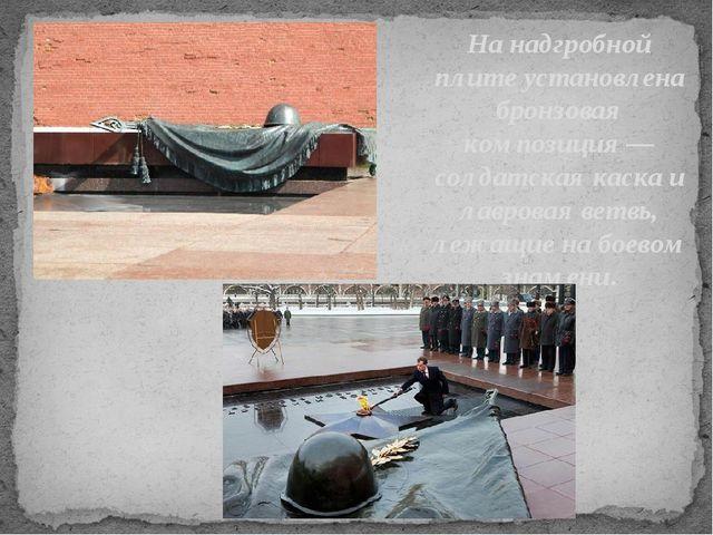 На надгробной плите установлена бронзовая композиция—солдатская каскаи лавр...