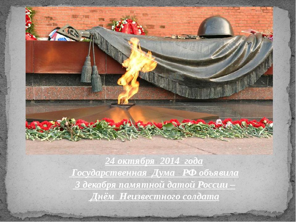 24 октября 2014 года Государственная Дума РФ объявила 3 декабря памятной дато...