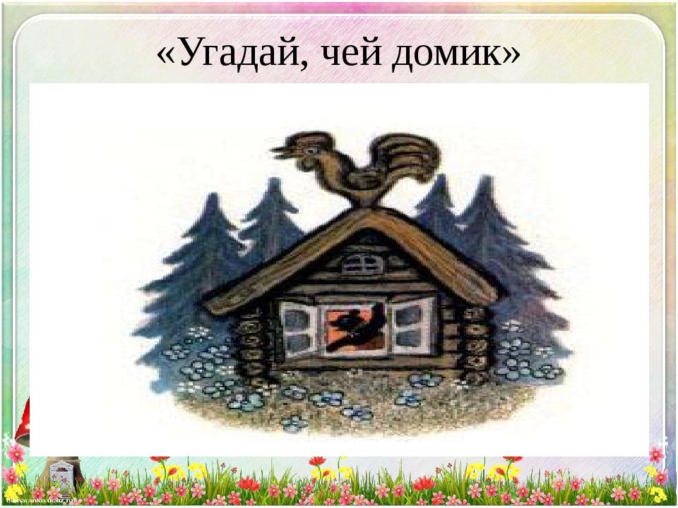 «Угадай, чей домик»
