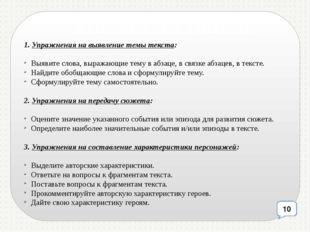 1. Упражнения на выявление темы текста: Выявите слова, выражающие тему в абза