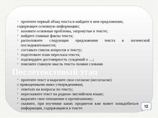 прочтите текст и выразите свое согласие (несогласие) с приведенными ниже утве