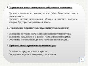 7. Упражнения на прогнозирование содержания читаемого: Прочтите заглавие и ск