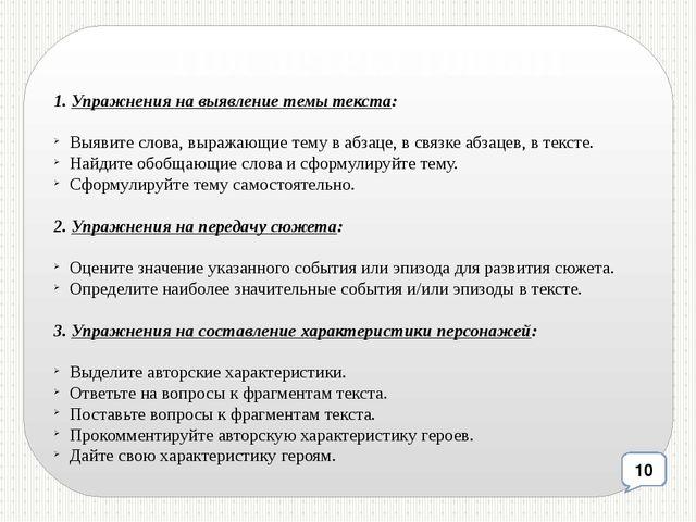 1. Упражнения на выявление темы текста: Выявите слова, выражающие тему в абза...