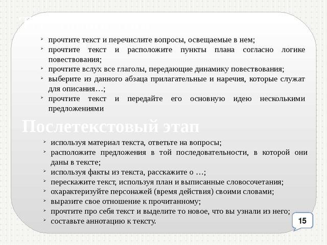 используя материал текста, ответьте на вопросы; расположите предложения в той...