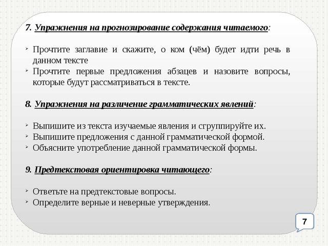 7. Упражнения на прогнозирование содержания читаемого: Прочтите заглавие и ск...