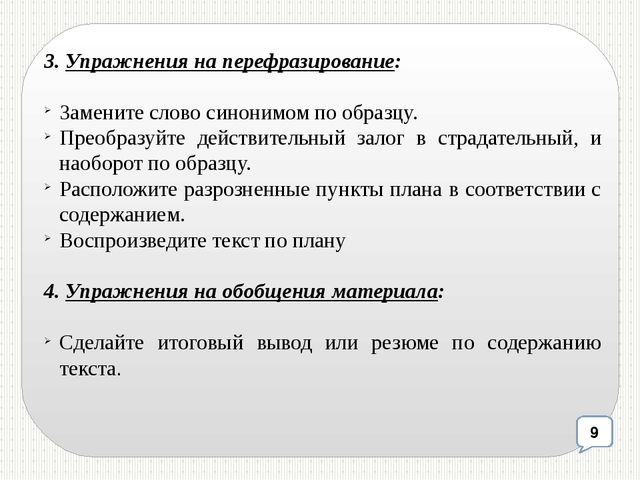 3. Упражнения на перефразирование: Замените слово синонимом по образцу. Преоб...