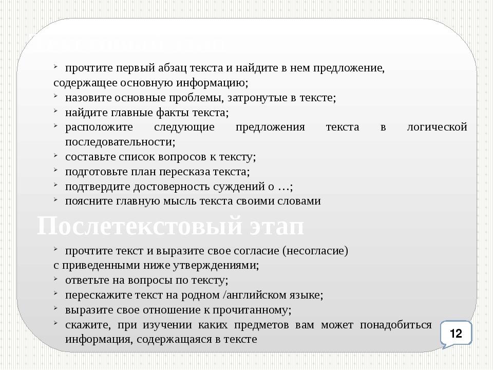 прочтите текст и выразите свое согласие (несогласие) с приведенными ниже утве...