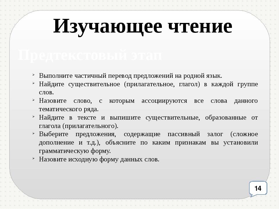 Выполните частичный перевод предложений на родной язык. Найдите существительн...
