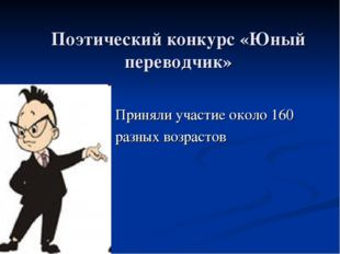 Поэтический конкурс «Юный переводчик» Приняли участие около 160 разных возрас