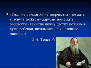 «Главное в педагогике творчества – не дать угаснуть Божьему дару, не помешать