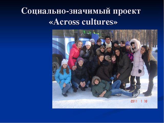 Социально-значимый проект «Across cultures»