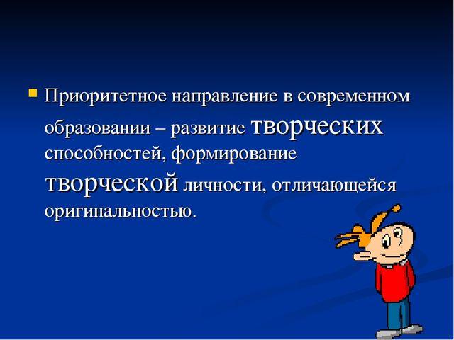 Приоритетное направление в современном образовании – развитие творческих спос...