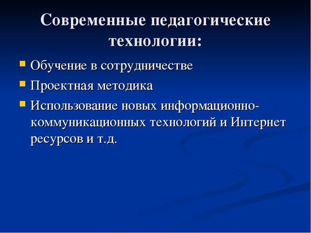Современные педагогические технологии: Обучение в сотрудничестве Проектная ме...