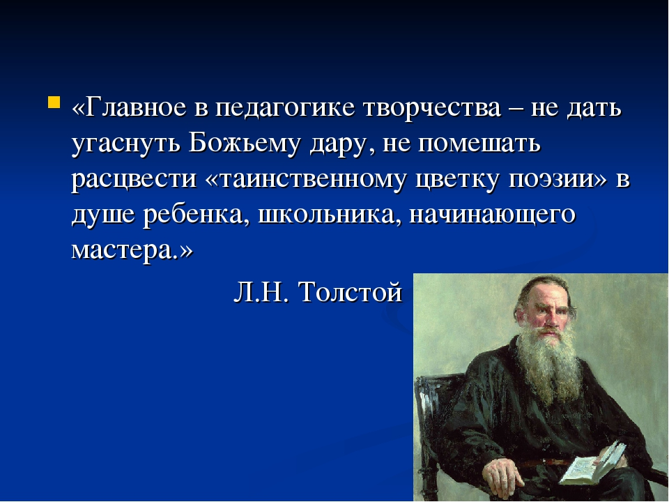 «Главное в педагогике творчества – не дать угаснуть Божьему дару, не помешать...