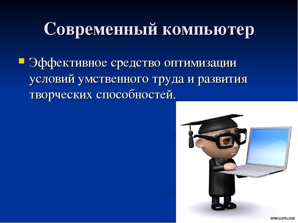 Современный компьютер Эффективное средство оптимизации условий умственного тр...