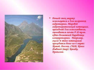 Речной сток широко используется и для получения гидроэнергии. Мировой гидроэн