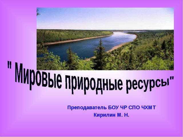 Преподаватель БОУ ЧР СПО ЧХМТ Кирилин М. Н.