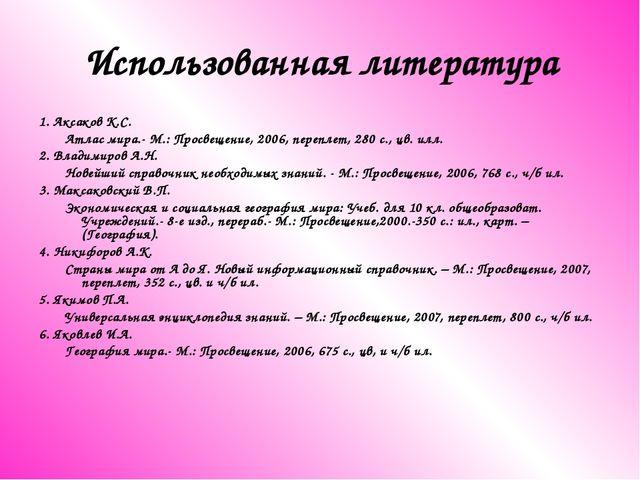 Использованная литература 1. Аксаков К.С. Атлас мира.- М.: Просвещение, 2006,...