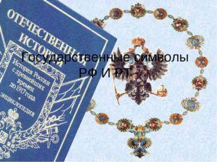 Государственные символы РФ И РТ